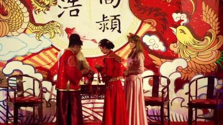 中式婚礼九门大叔希尔顿