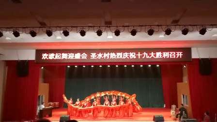 同岳乡圣水村舞蹈队:《我们的中国梦  》(庆祝十九大胜利召开)