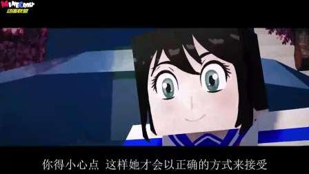 MC动画连续剧-病娇学院-14-柳暗花明-NewScapePro