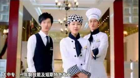 云南新东方烹饪学校2012年广告·形象宣传片《自信篇》30秒(厨师版)