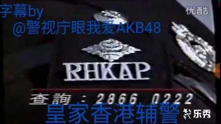 中文字幕 皇家香港辅警招募广告 1997年