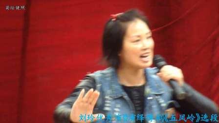 刘玲优秀演员演绎豫剧《五凤岭》选段10.22日录制于河南省新乡市人民公园演出现场