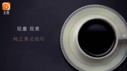 柏翠全自动咖啡机2017年广告《咖啡篇》50秒