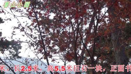 香山公园一日游(下)