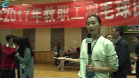 重庆大学2017年教职员工羽毛球赛决赛现场报道