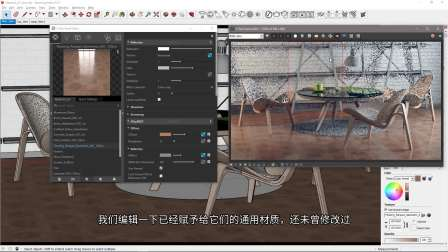 V-Ray For SketchUp 快速入门 - 材质 - 中文字幕