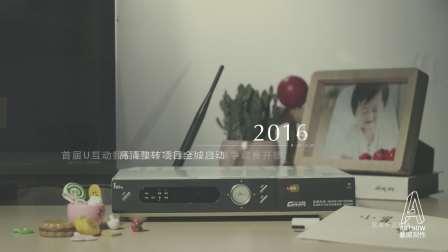 『艺闹制作』-广电八周年宣传片