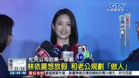 [2017-11-15]GTV新聞-林依晨成紅衣女孩 展現溫暖親和力