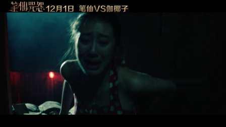 《笔仙咒怨》首曝先导预告片