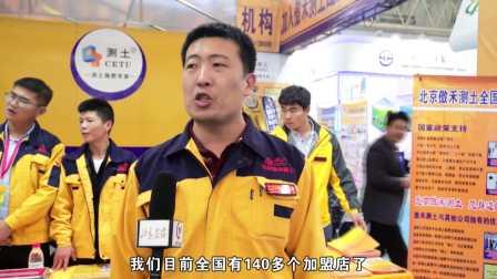 2017磷复肥展会北京傲禾测土刘风雷专访