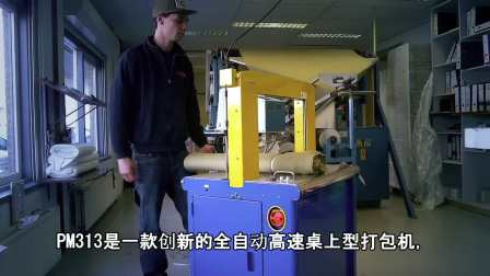 PM系列桌上型打包机介紹-孚兰FROMM