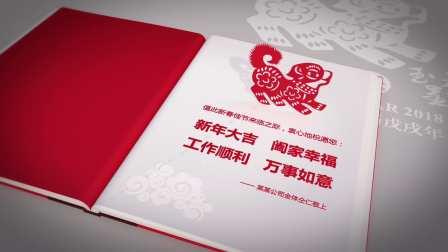 2018狗年微信朋友圈春节元旦祝福小视频