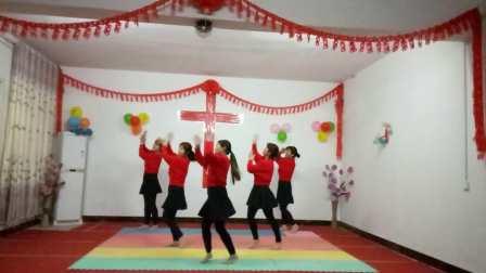 基督教舞蹈(众山围绕耶路撒冷)夹沟镇辛丰舞蹈团