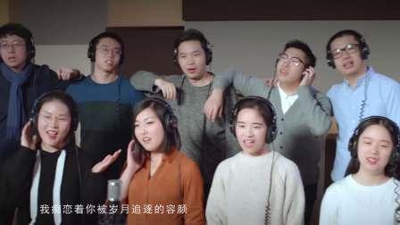 《花开在眼前》MV-得到App全体员工倾情演唱-时间的朋友2017跨年演讲片尾曲