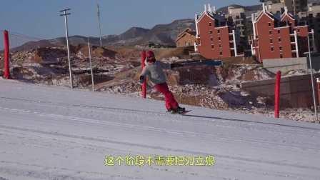 一鹤领滑 单板刻滑教学 进阶练习 2 正角单刃