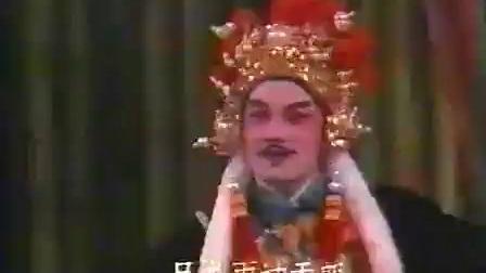 粤剧全剧《凄凉辽宫月》彭炽权 林佩珍