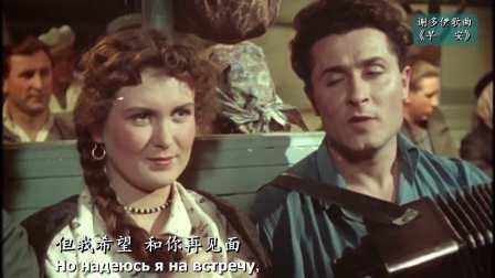 俄罗斯歌曲:早安【苏联电影《锦绣前程》(1955)插曲原声】双语字幕