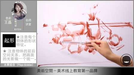 王晶色彩静物教学菠萝主体物组合——起形