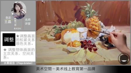 王晶色彩静物教学菠萝主体物组合——调整