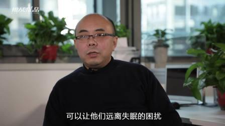 寻访中国工匠精神生产者系列专题片之深度睡眠的寻梦人——海坚生物