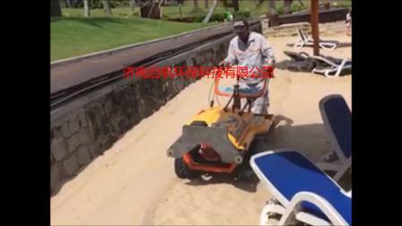 小型沙滩清洁机器  小型沙滩清洁车 沙滩清扫机  沙滩清洁车功能