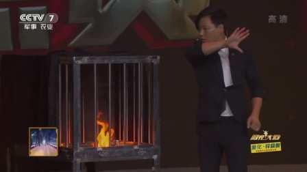 央视《为你点赞》火笼出人 中国魔界四大天王-飞虎