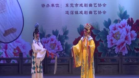 《山河情泪》   麻涌红豆曲艺苑粤韵馆演出   聂建洪/萧燕霞