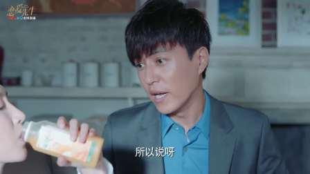 《恋爱先生》【靳东CUT】30 程皓多角度劝说罗玥来诊所上班