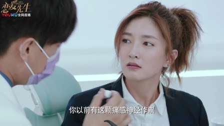 《恋爱先生》【江疏影CUT】31 程皓为罗玥补牙 两人暧昧不已