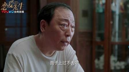 《恋爱先生》【江疏影CUT】35 罗玥去程父家打听程皓消息 程皓却在家和顾遥吃饭