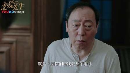《恋爱先生》【靳东CUT】36 程父撮合程皓和罗玥 为两人牵线搭桥