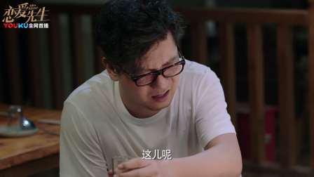 《恋爱先生》【靳东CUT】39 程皓与朋友们喝酒借酒劲与张铭阳起争执