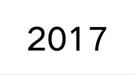 75 秒快闪,带你看完渡鸦的 2017 年