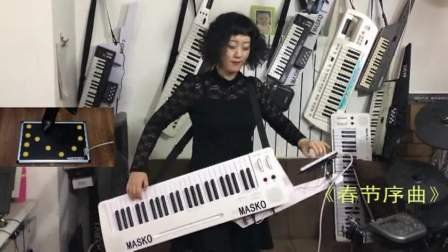 刘璐春节序曲背挎双排三排键手风琴伴式电子琴合成器脚电子鼓