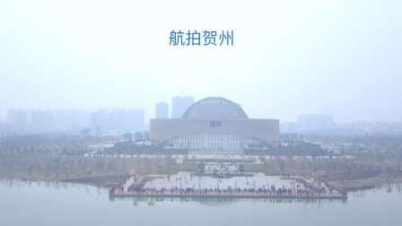 航拍11-广西贺州爱莲湖(大疆御)