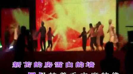 红色歌曲-新苫的房雪白的墙MTV(表演唱)