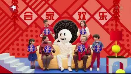 奥利奥饼干2018年广告《自信篇》15秒(春节版)