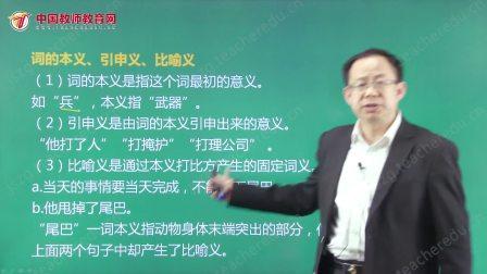 中国教师教育网—教师资格笔试—中学语文汉语言文字应用-词语