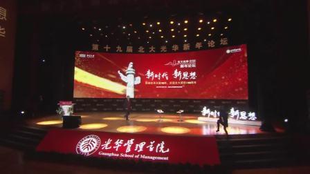 第十九届北大光华新年论坛-上午场