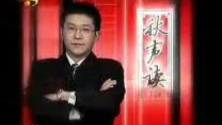 哈尔滨电视台都市资讯频道秋声读报栏目片头12秒