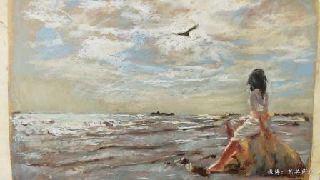 唯美油画棒绘画—海之声