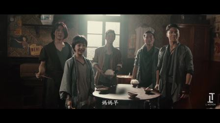 L Motion - 十兄弟 Trailer 1 min ver.
