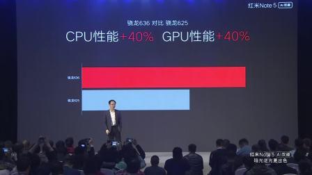AI双摄 暗光逆光更出色 红米Note 5发布会 2018年3月16日14:00
