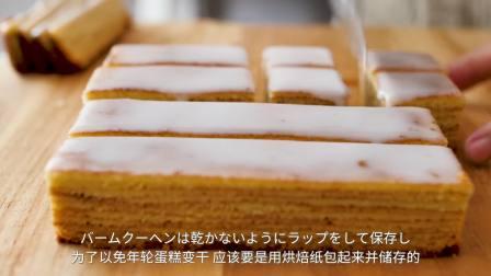 [原声#ASMR]年轮蛋糕【Emojoie】