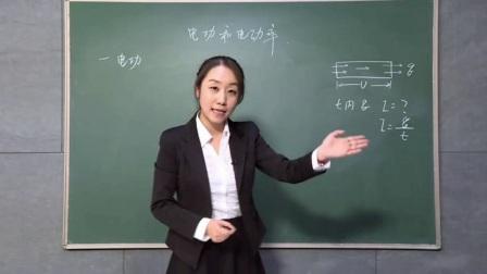 物理试讲视频-中学物理教师面试试讲示范、模拟授课、片段教学视频《电功和电功率》