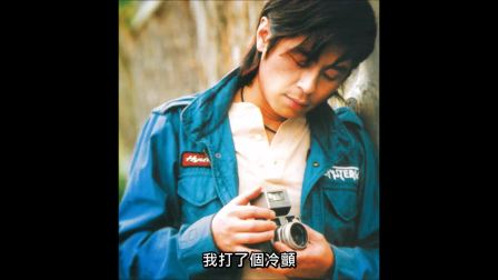 2000 一對手的戀愛 王傑 葉童1/5 字幕版