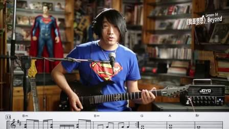 左轮电吉他教程NO.54《BEYOND我是愤怒》