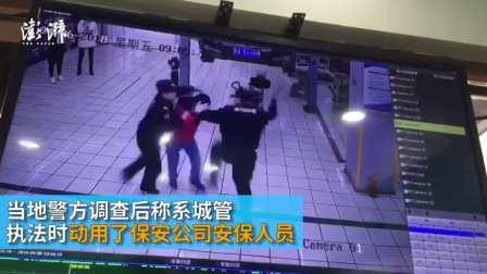 【陕西西安:一汽修店被指占道,城管带多名着特勤制服男子冲进该店打店员视频被曝光】