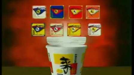 剪辑广告-1999年统一来一桶方便面广告《大抽奖·选择篇》15秒