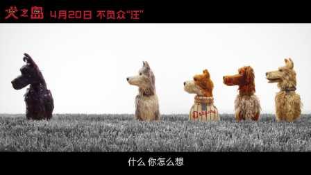 《犬之岛》配音全阵容预告 豪华配音阵容强力来袭